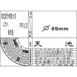 Luo Pan Zong He avec les 24 Montagnes (8.5 cm) (Boussole Feng Shui)