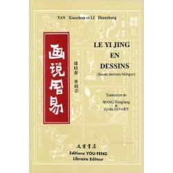 Le Yi Jing en dessins par TAN Xiaochun et LI Dianzhong
