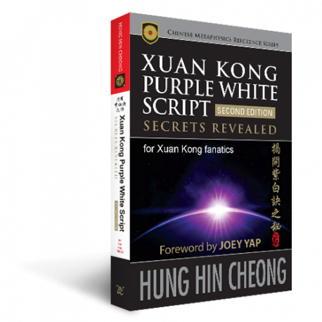 Xuan Kong Purple White Script - Secrets Revealed (Second Edition) by Hung Hin Cheong